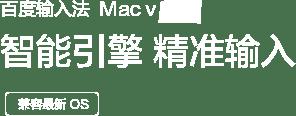百度Mac输入法:输入提速,让Mac更出色